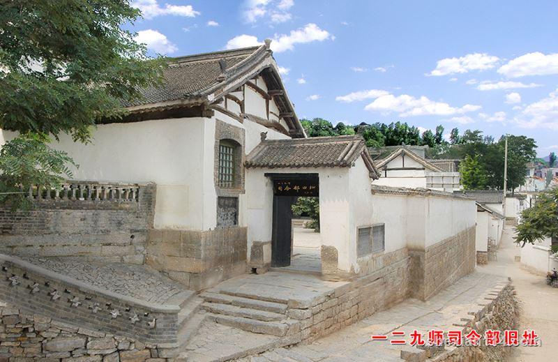 涉县129师司令部旧址